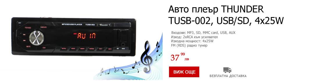Авто плеър THUNDER TUSB-002, USB/SD, 4x25W