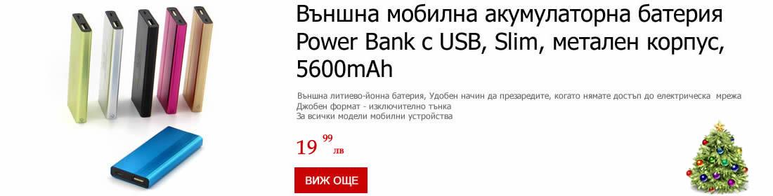 Външна мобилна акумулаторна батерия Power Bank с USB, Slim, метален корпус, 5600mAh