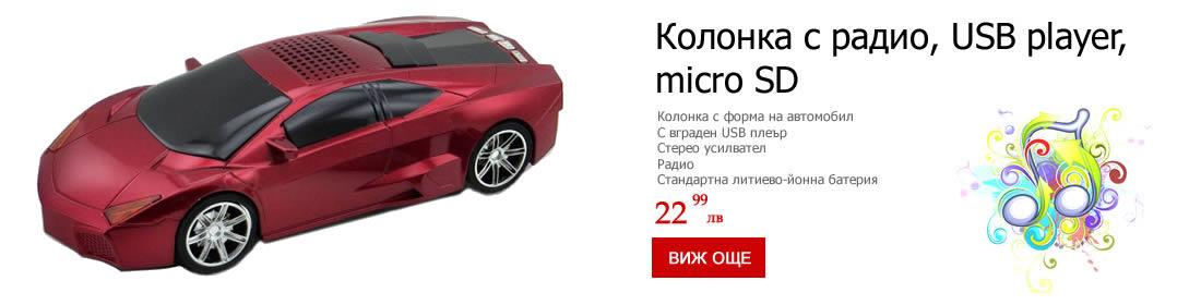 Колонка CAR LAM DIAB Red, FM радио, USB, micro SD, червена