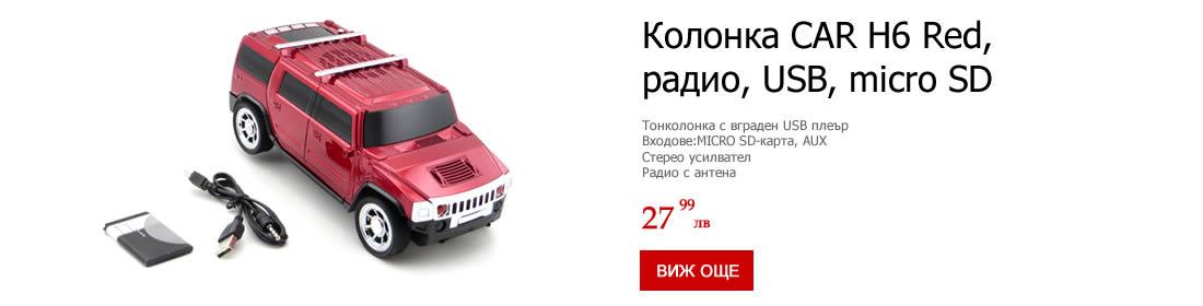 Колонка CAR H6 Red, радио, USB, micro SD, червена