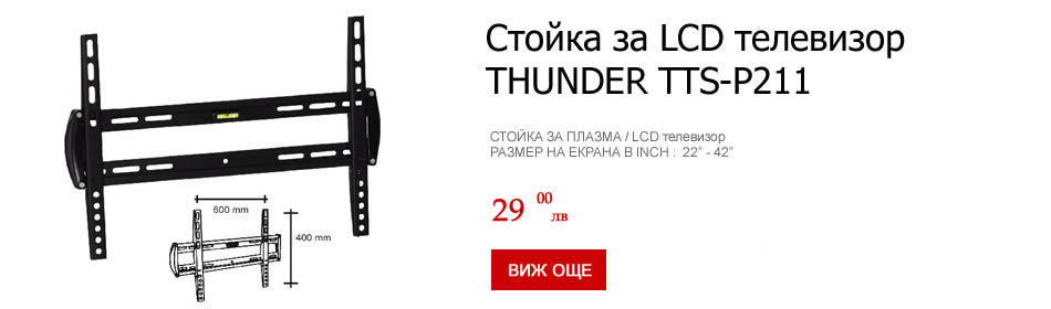 Стойка за LCD THUNDER TV LED TV TTS-P112