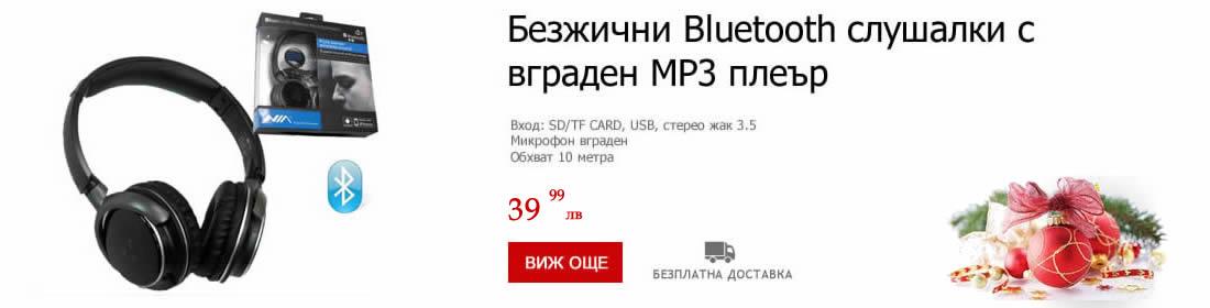 Bluetooth Безжични слушалки с MP3 плеър, USB, SD/TF card
