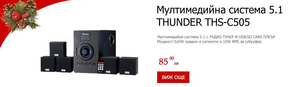 Мултимедийна система THUNDER 5.1