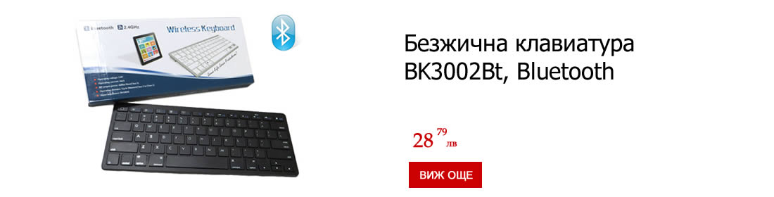 Безжична клавиатура BK3002Bt, Bluetooth