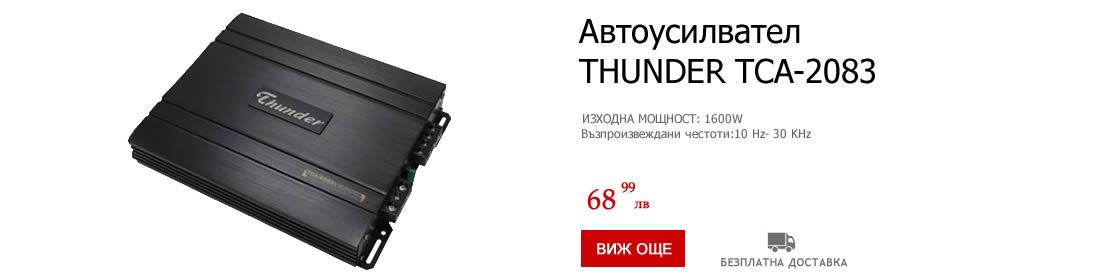Авто усилвател THUNDER TCA-2083