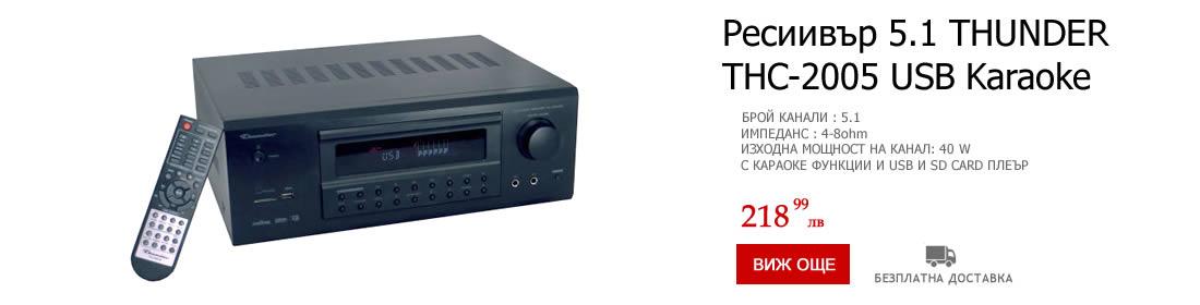 Домашен усилвател 5.1 THUNDER THC-2005 USB Karaoke